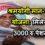 प्रधानमंत्री श्रमयोगी मान-धन योजना के अंतर्गत न्यूनतम 3000 रु. मिलेगी पेंशन !