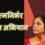क्या है आत्मनिर्भर भारत अभियान, किन क्षेत्रों को मिलेगा लाभ