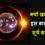 २१ जून को योग दिवस के साथ पड़ने से विशेष होगा ये सूर्य ग्रहण