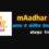 mAadhar ऐप की मदद से आधार वर्चुअल आईडी जेनेरेट करें और धोखा-धड़ी से बचें!